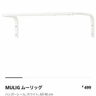 【ネット決済】IKEA ムーリッグ