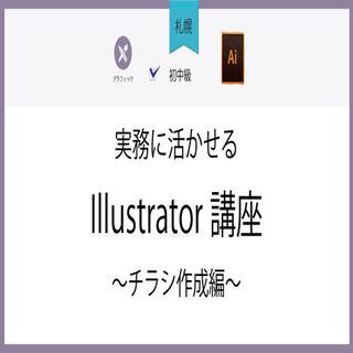 5/25(火)【札幌】実務に活かせるIllustrator講座~...