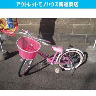 子供用 自転車 20インチ ピンク カゴ ライト付き ジュニアサ...