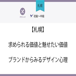 5/27(木)【札幌】求められる価値と魅せたい価値/ブランドから...