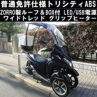 ★普通免許仕様ZORROルーフ&BOX付トリシティABS付ワイド...