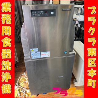 P3029 動作確認済み♪ ホシザキ 食器洗浄機 食洗機 JWE...