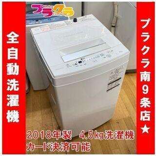 M9362 分解清掃済み☆ トウシバ 2018年 4.5㎏ 洗濯...