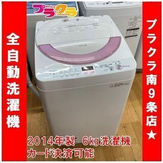 M9363 分解清掃済み☆ シャープ 2014年製 6㎏ 洗濯機...