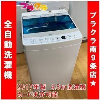M9364 カード利用可能! 安心の半年保証  洗濯機 ハイアー...