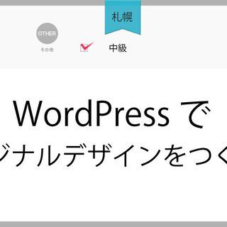 5/28(金)【札幌】WordPressでオリジナルデザインをつくろう