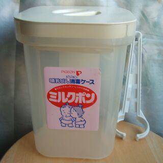ピジョン ミルクポン 哺乳びん消毒ケース