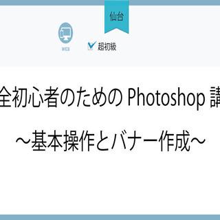 5/26(水)【仙台】完全初心者のためのPhotoshop講座~...
