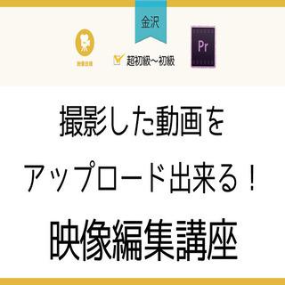 5/26(水)【金沢】撮影した動画をアップロード出来る!映像編集講座