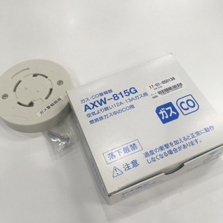 【未使用】ガス・CO警報機