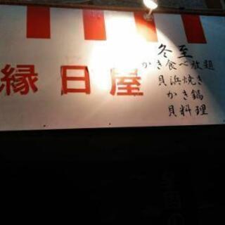 牡蠣の店 縁日屋!