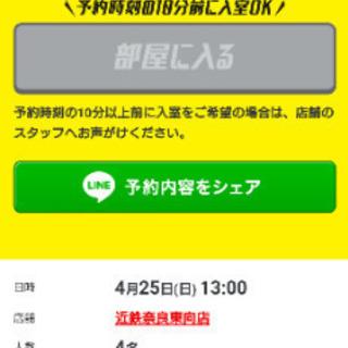 4月25日近鉄奈良駅前ジャンカラ13時より