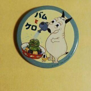 もちろん0円です。バムとケロの缶バッジ