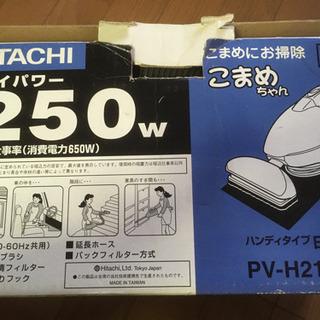 HITACHI 掃除機 こまめちゃん