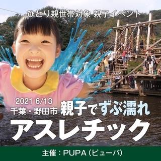 【ひとり親 交流会】2021 6/13 千葉・野田市「親子でずぶ...