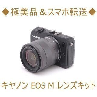 【ネット決済】◆極美品&スマホ転送◆キヤノン EOS M レンズキット