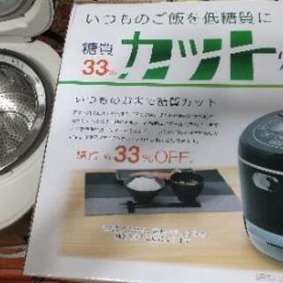 低糖質炊飯器(新品同様)