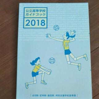 愛知県公立高等学校ガイドブック