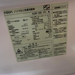 冷蔵庫 AQUA AQR-16E(R)形