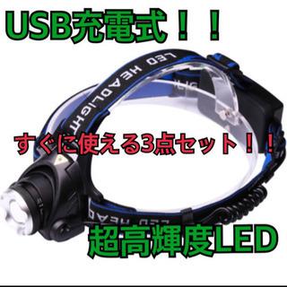 新品特価充電式LEDヘッドライト LEDヘッドランプ