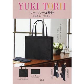 YUKI TORII マナーバック&袱紗