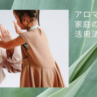 【参加無料】 4/28(水)Zoom アロマの基礎 家庭のお手当...