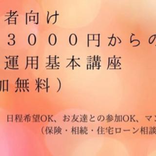 【初心者向け 月々3000円からの資産運用基本講座】(無料)
