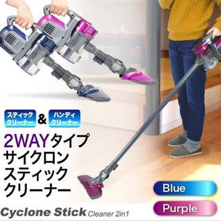 【限定価格!】掃除機 2wayサイクロンクリーナー ハンデ…