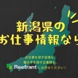【週払い可】<新潟県内でお仕事を探している方必見>希望条件に合っ...