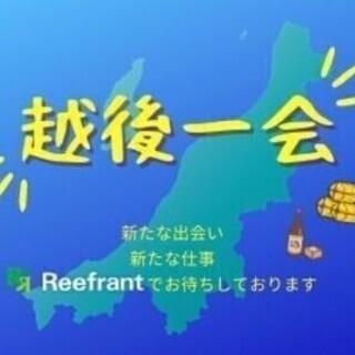 【日払い可】<新潟県内でお仕事を探している方必見>希望条件に合っ...