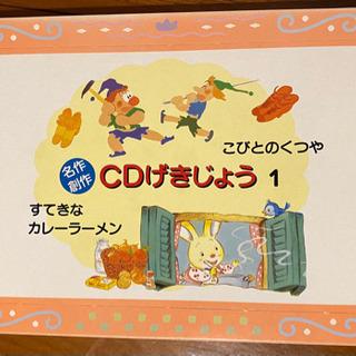 CDで楽しむ紙芝居