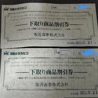 サカゼン 割引券2枚分×500円 1000円分(カジュアル…