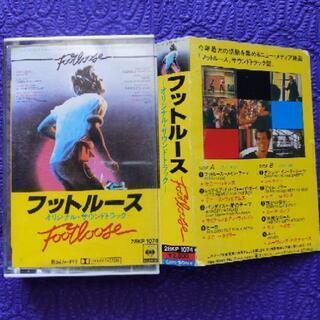 カセットテープ フットルースサントラ