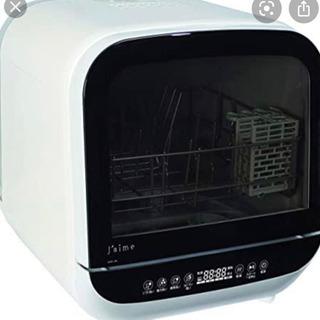 故障品⭐︎ エスケイジャパン jaime 卓上食洗機 ⭐︎…
