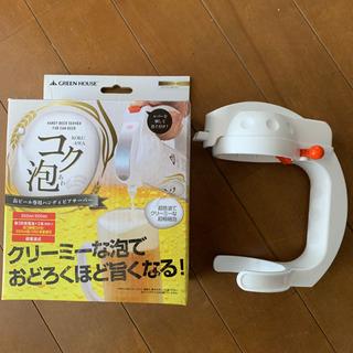【ネット決済】缶ビール専用☆超音波式ハンディビアサーバー350/...