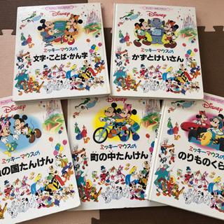 学研 ディズニー本