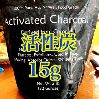 活性炭 15g デンタルケア ホワイトニング オーラルケア