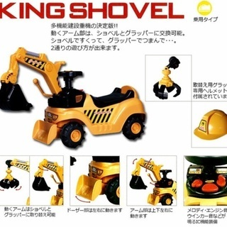 キングショベル KING SHOVEL