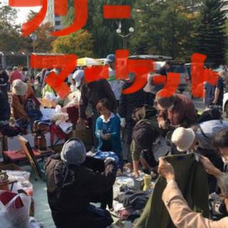 0円 大量 無料和食器など 4月25日中島公園