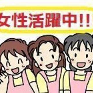 女性活躍中!簡単な組立て業務です☆土日祝休み◎日勤のみ◎残業なし...