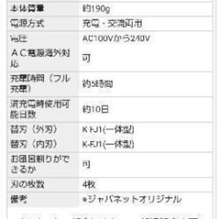 美品 日立 メンズシェーバー S-blade ブルー RM-FJ20 A − 神奈川県