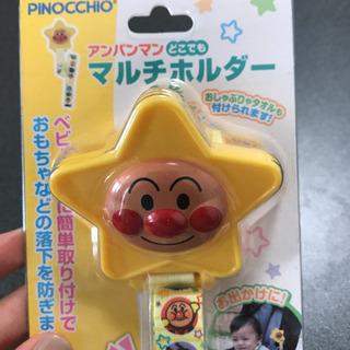 未使用品 アンパンマン おもちゃホルダー