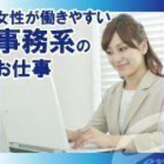 【急募★4月中旬~9月末まで】\人気のデータ入力のお仕事/ 若手...