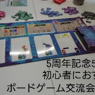 【500円】 初心者歓迎!ボードゲーム交流会@池袋