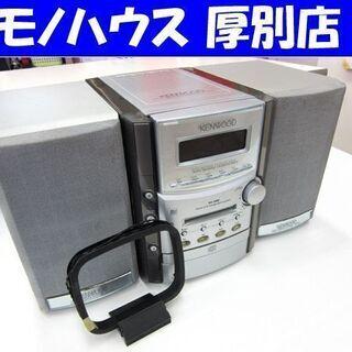 リモコン欠品 ミニコンポ CD MD テープ 2000年製 ケン...