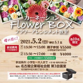 5月2日 Flower BOX フラワーアレンジメント教室