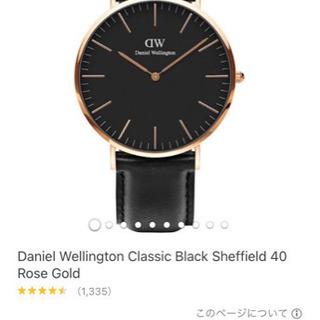 【ネット決済】Daniel Wellington 40mm