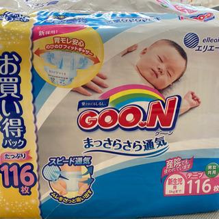 グーン 新生児用オムツ 新品