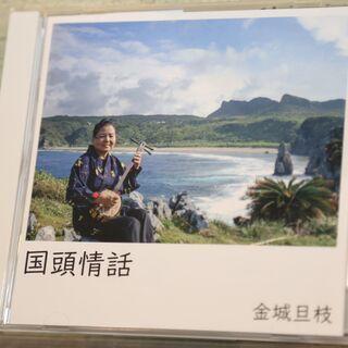 【ネット決済・配送可】CD 国頭情話 金城旦枝