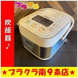 M9367 ハイアール 2017年製 3合炊き マイコン 炊飯器...